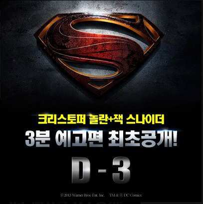 MAN OF STEEL IN KOREA